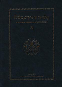 Ευεργετινός Α΄