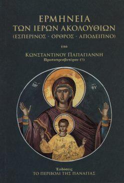 Ερμηνεία των ιερών ακολουθιών