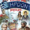 Ελλάδα μας, ηρώων μητέρα...