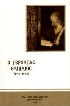 Ο Γέροντας Ελπίδιος (1913 -1983)
