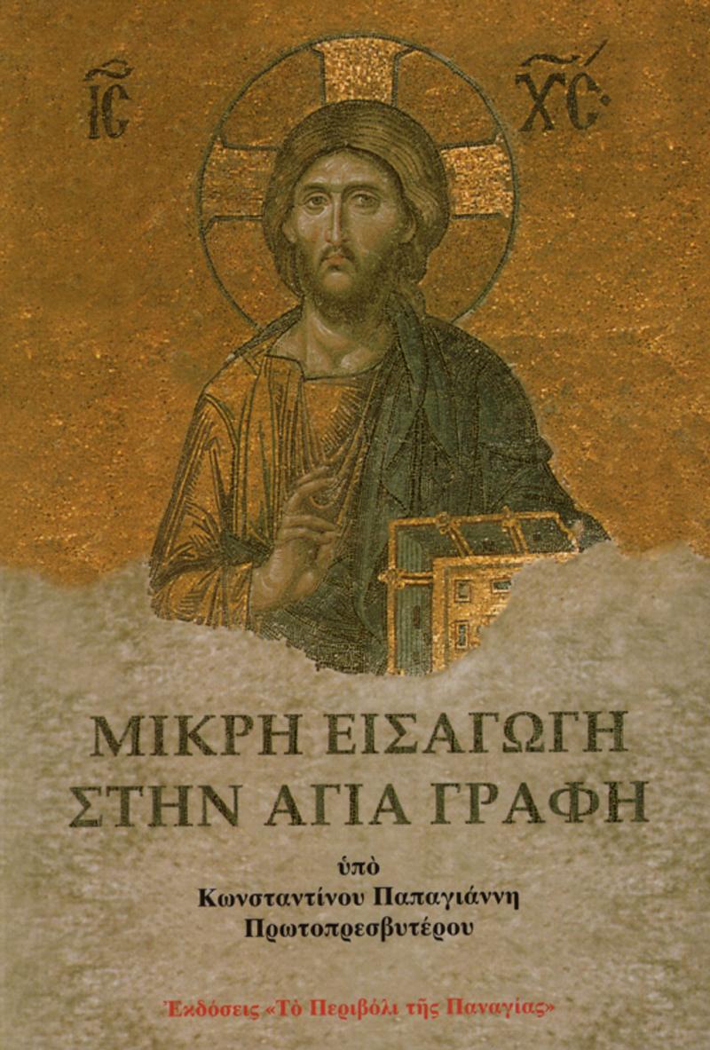 Μικρή εισαγωγή στην Αγία Γραφή