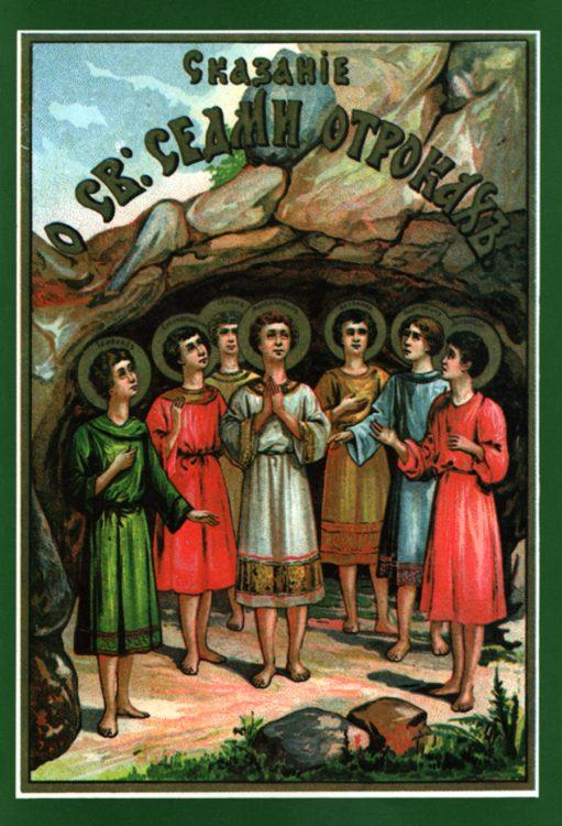 Св. семь Отроков