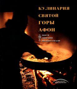 Μαγειρική του Αγίου Όρους, ρώσικα