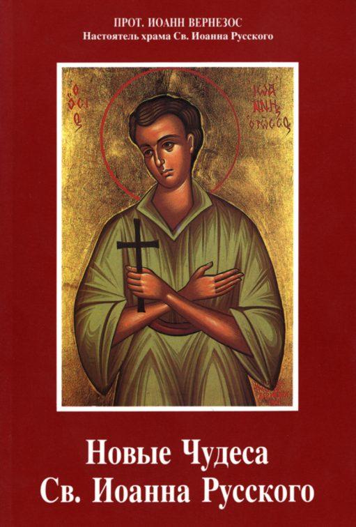 Св. Иоанн Руский