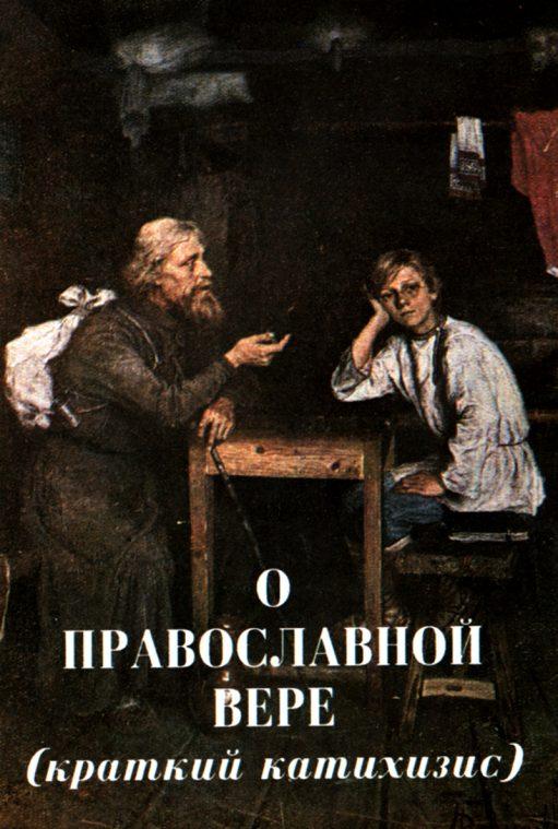 О православной вере (краткий катихизис)