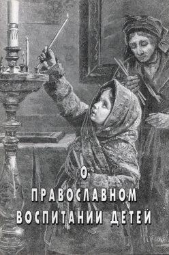 О православном воспитании детей