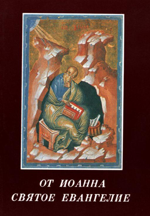 Святое Евангелие от Иоанна