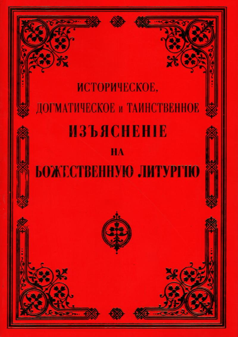 Историческое, догматическое и таинственное изяснение на Божественную Литургию