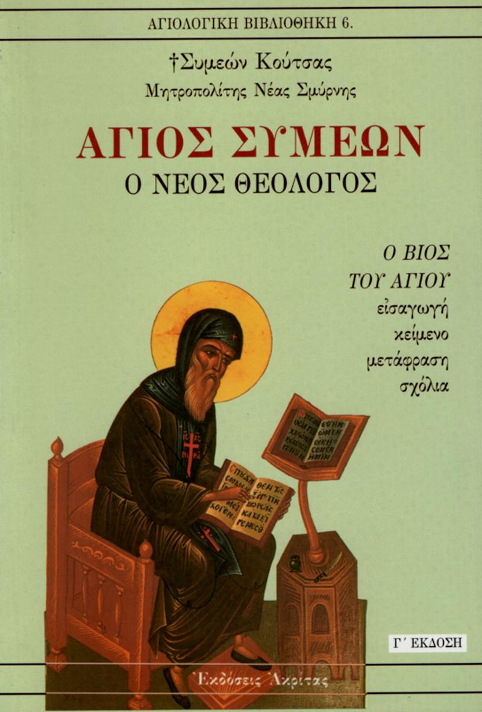 Ἅγιος Συμεών ὁ Νέος Θεολόγος