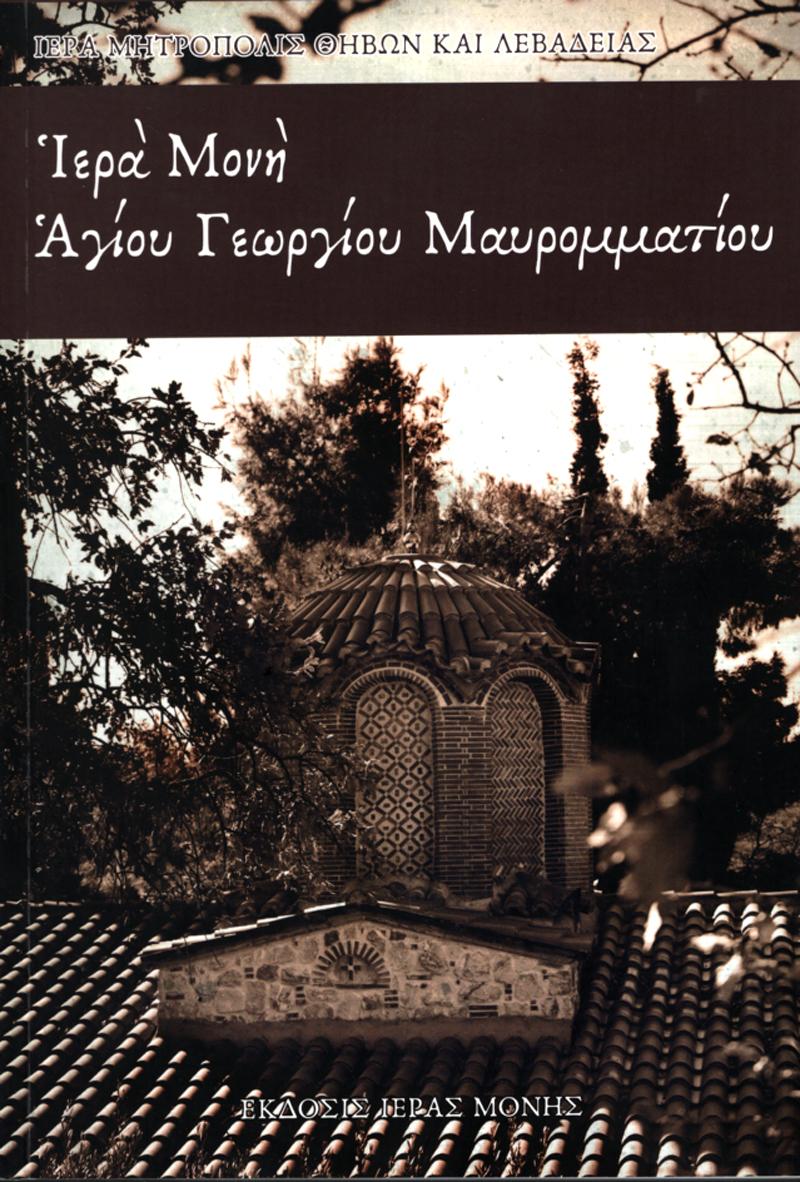 Ιερά Μονή Αγίου Γεωργίου Μαυρομματίου