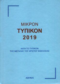 Μικρόν Τυπικόν 2019