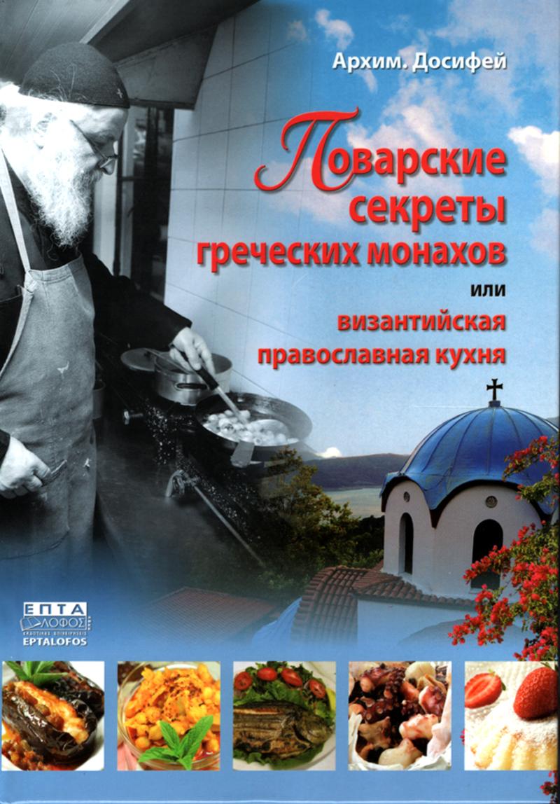 κ3α4δ-13 Поварские секреты греческих монахов или византийская