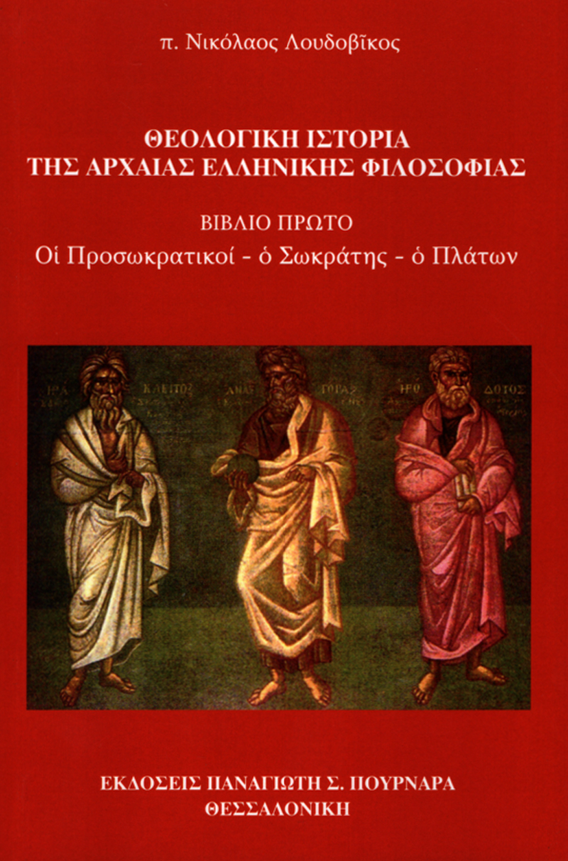 Θεολογική ιστορία της αρχαίας ελληνικής φιλοσοφίας Ι