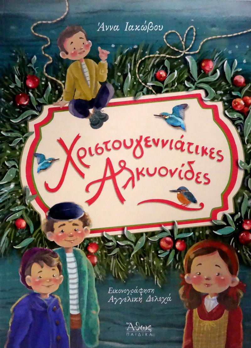 Χριστουγεννιάτικες Αλκυονίδες