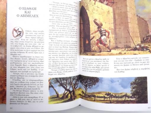 Βίβλος εικονογραφημένη, μέρος