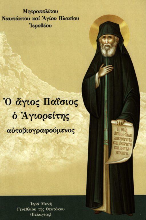 Ο άγιος Παίσιος αυτοβιογραφούμενος