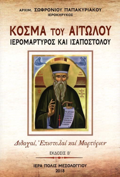 Κοσμά του Αιτωλού Ιερομάρτυρος και Ισαποστόλου διδαχαί, επιστολαί και μαρτύριον