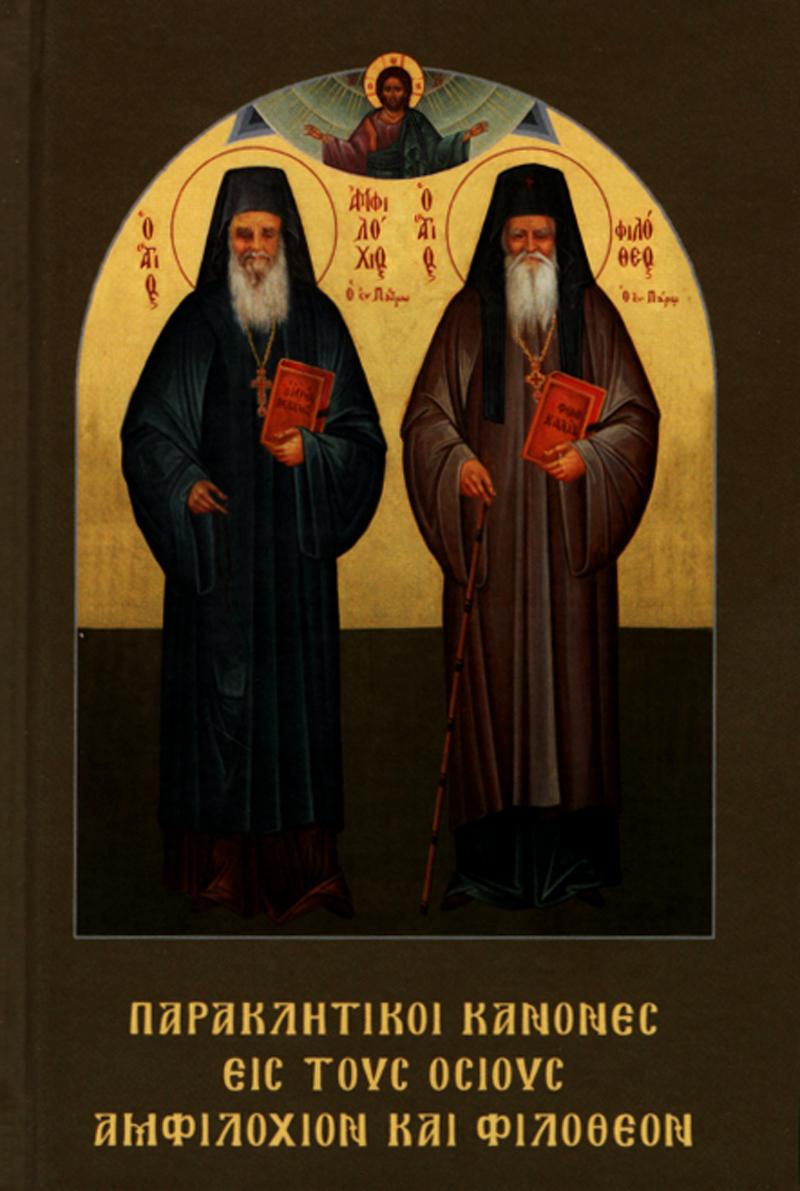 Παρακλητικοί κανόνες εις τους οσίου Αμφιλόχιο και Φιλόθεο