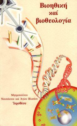 Βιοηθική και βιοθεολογία