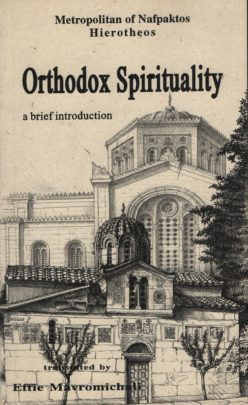 Orthodox Spirituality - Α brief introduction