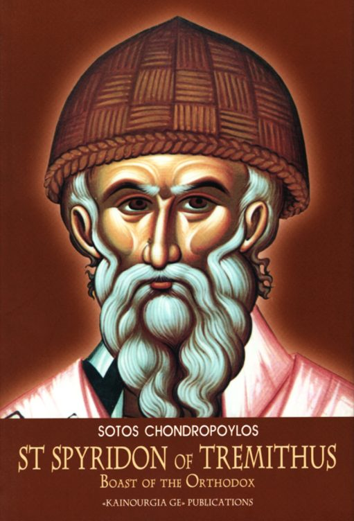 St Spyridon of Tremithus
