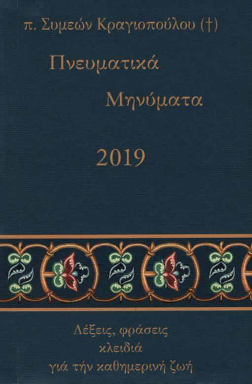Hμερολόγιο 2019