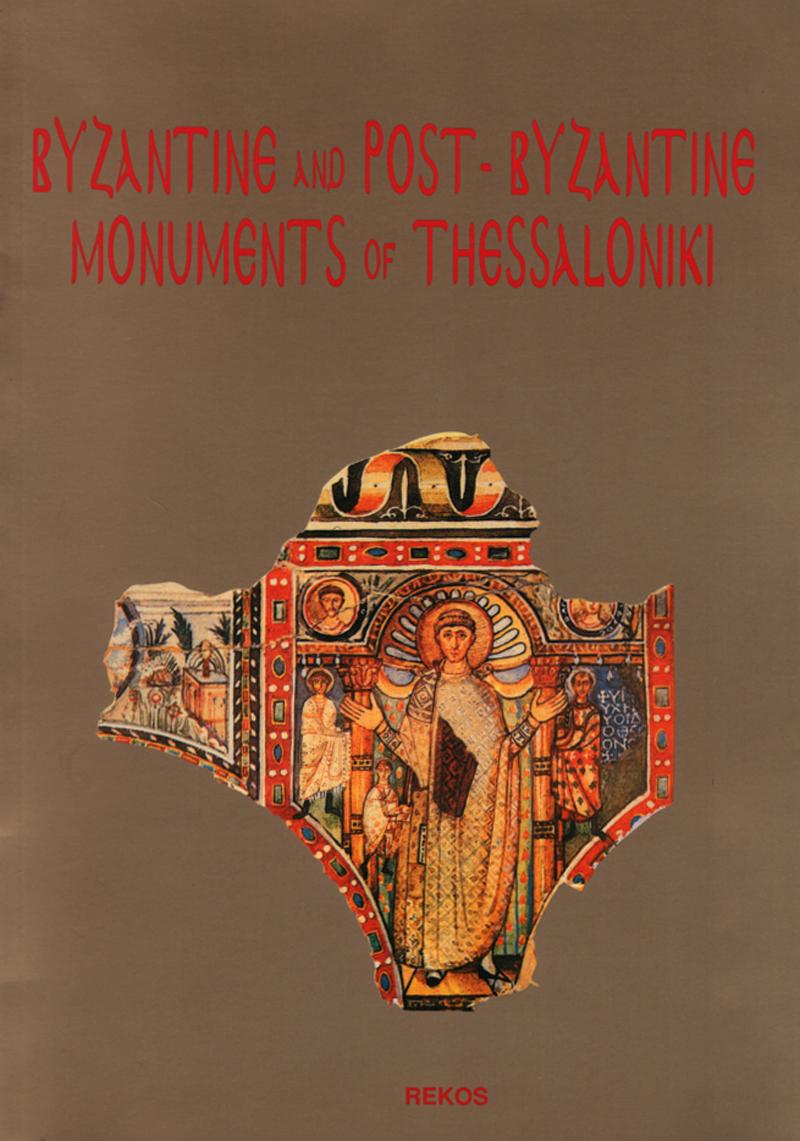 Byzantine and Post Byzantine monuments of Thessaloniki
