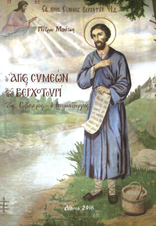 Ο Άγιος Συμεών του Βερχοτουρί της Σιβηρίας ο θαυματουργός