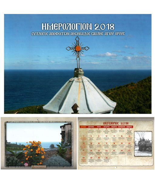 Ημερολόγιο Αθωνιάδος 2018