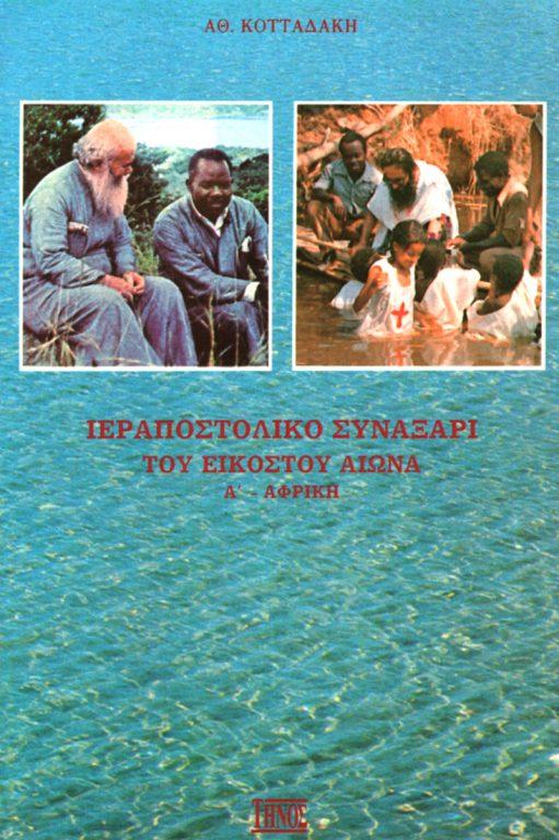 Ιεραποστολικό Συναξάρι του εικοστού αιώνα