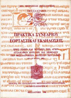 Πρακτικά Συνεδρίου Εορταστικαί Εκδηλώσεις ~ Ιερά Μητρόπολις Θεσσαλονίκης