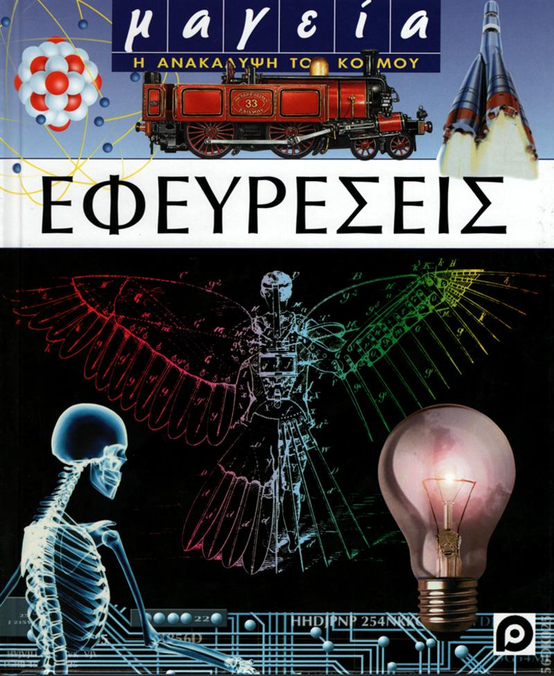 Εγκυκλοπαιδικά