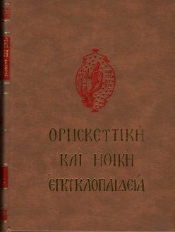 Θρησκευτική και ηθική εγκυκλοπαίδεια