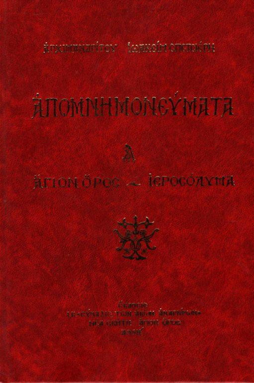 Απομνημονεύματα (Τόμος Α') 'Αγιον Όρος~ Ιεροσόλυμα