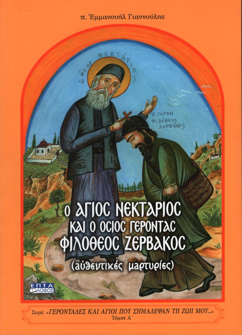 Ο άγιος Νεκτάριος και ο όσιος γέροντας Φιλόθεος Ζερβάκος