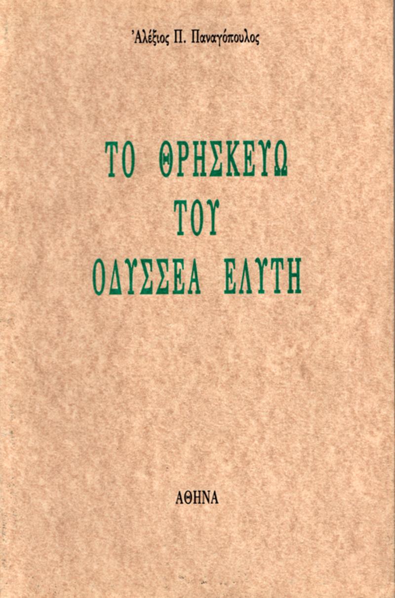 Το θρησκεύω του Οδυσσέα Ελύτη