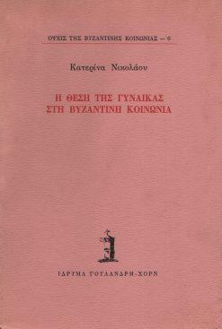 Η θέση της γυναίκας στην βυζαντινή κοινωνία