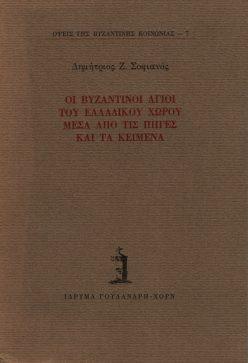 Οι Βυζαντινοί 'Αγιοι του ελλαδικού χώρου μέσα από τις πηγές και τα κείμενα