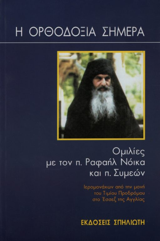 Η Ορθοδοξία Σήμερα ~ Ομιλίες με τον π. Ραφαήλ Νόικα και π. Συμεών