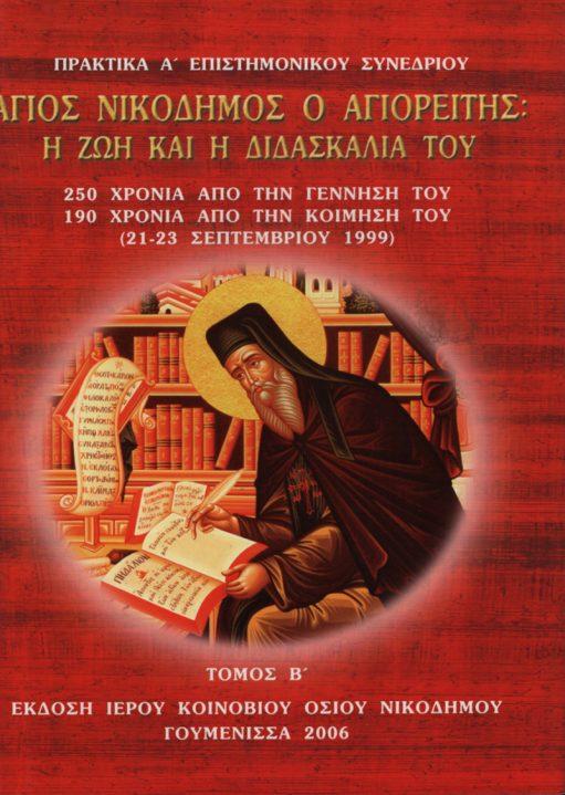 Άγιος Νικόδημος ο Αγιορείτης η ζωή και η διδασκαλία του, τ. Β