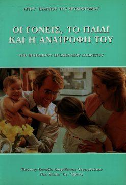 Οι γονείς, το παιδί και η ανατροφή του