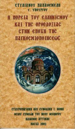 Η πορεία του ελληνισμού και της Ορθοδοξίας στην εποχή της παγκοσμιοποιήσεως