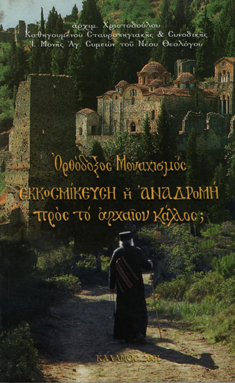 Ορθόδοξος Μοναχισμός ~ Εκκοσμίκευση η αναδρομή προς το αρχαίον Κάλλος;