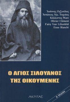 Π9Β-(17) Ο άγιος Σιλουανός της οικουμένης