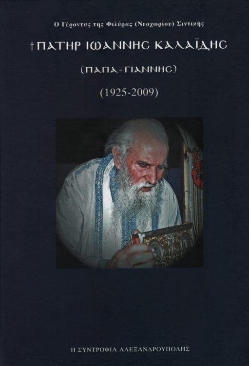 Πατήρ Ιωάννης Καλαΐδης (Παπα-Γιάννης, 1925-2009)