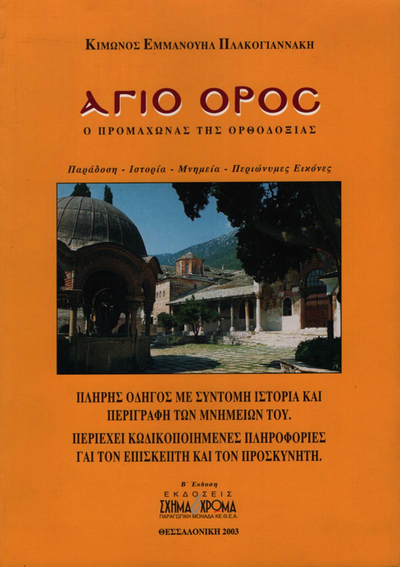 Άγιο Όρος ο προμαχώνας της Ορθοδοξίας
