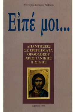 Ειπέ μοι… ~ Απαντήσεις σε Ερωτήματα Ορθοδόξου Χριστιανικής Πίστεως
