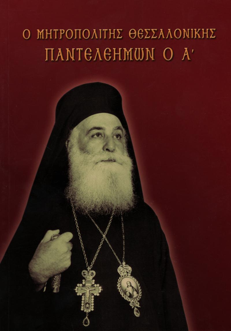 Ο Μητροπολίτης Θεσσαλονίκης Παντελεήμων ο Α'