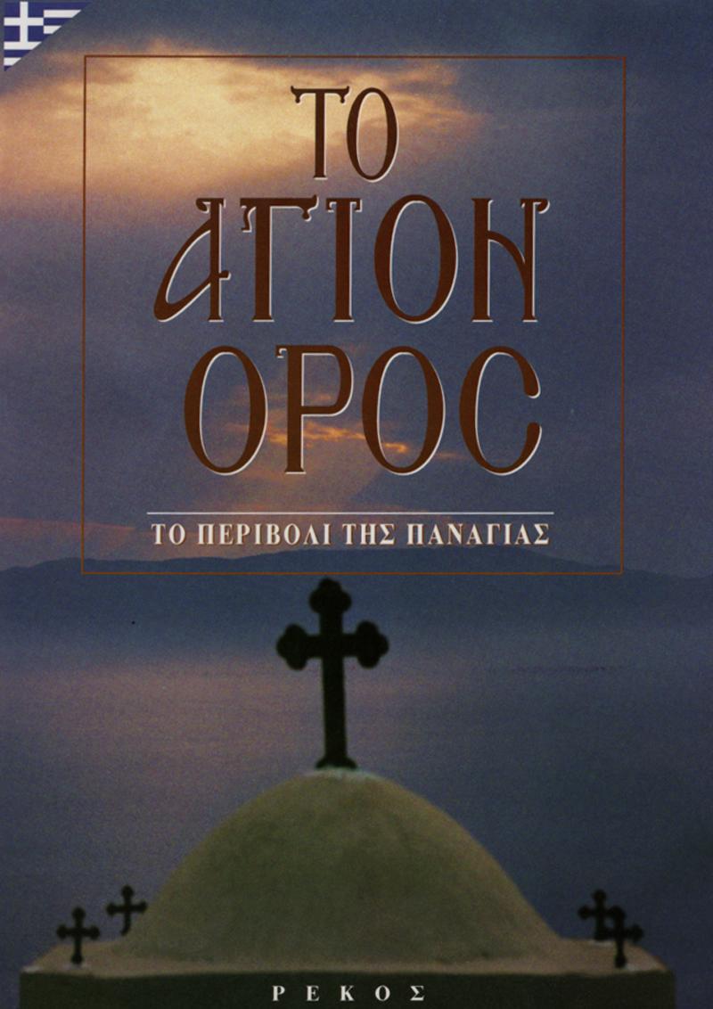 Το Άγιον Όρος ~ Το περιβόλι της Παναγίας