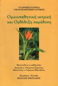 Ομοιοπαθητική ιατρική και Ορθόδοξη παράδοση